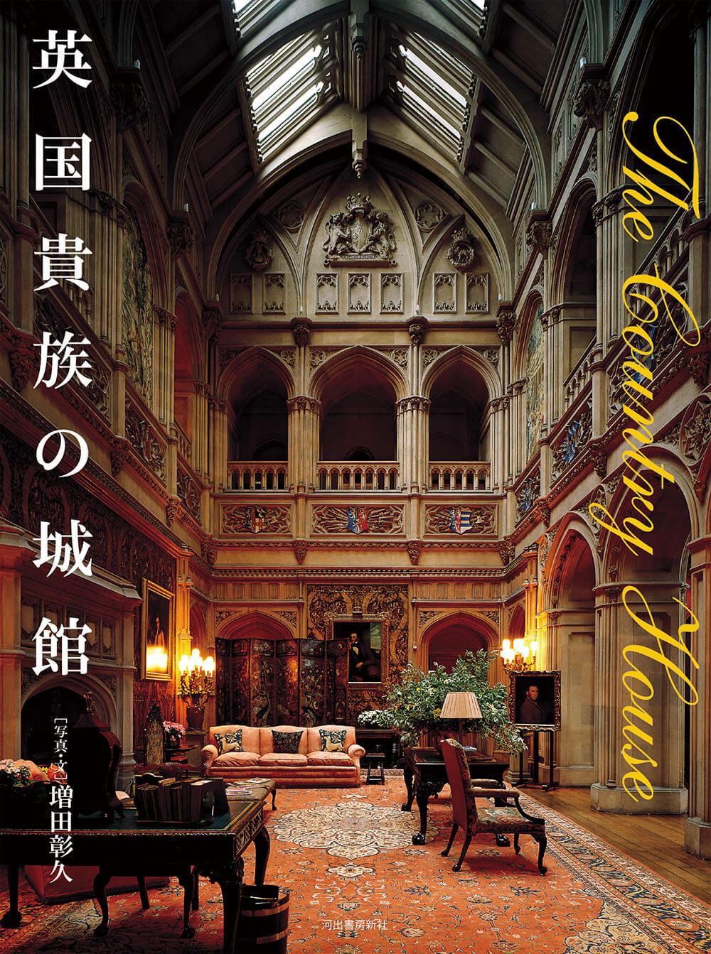 英国貴族のカントリー・ハウスを一挙公開! 豪華本『英国貴族の城館』発売