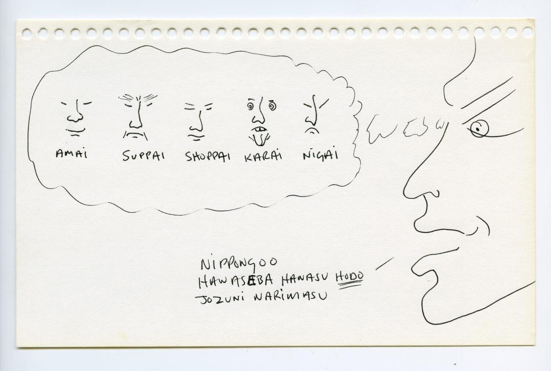 「AMAI」©Yoko Ono Lennon