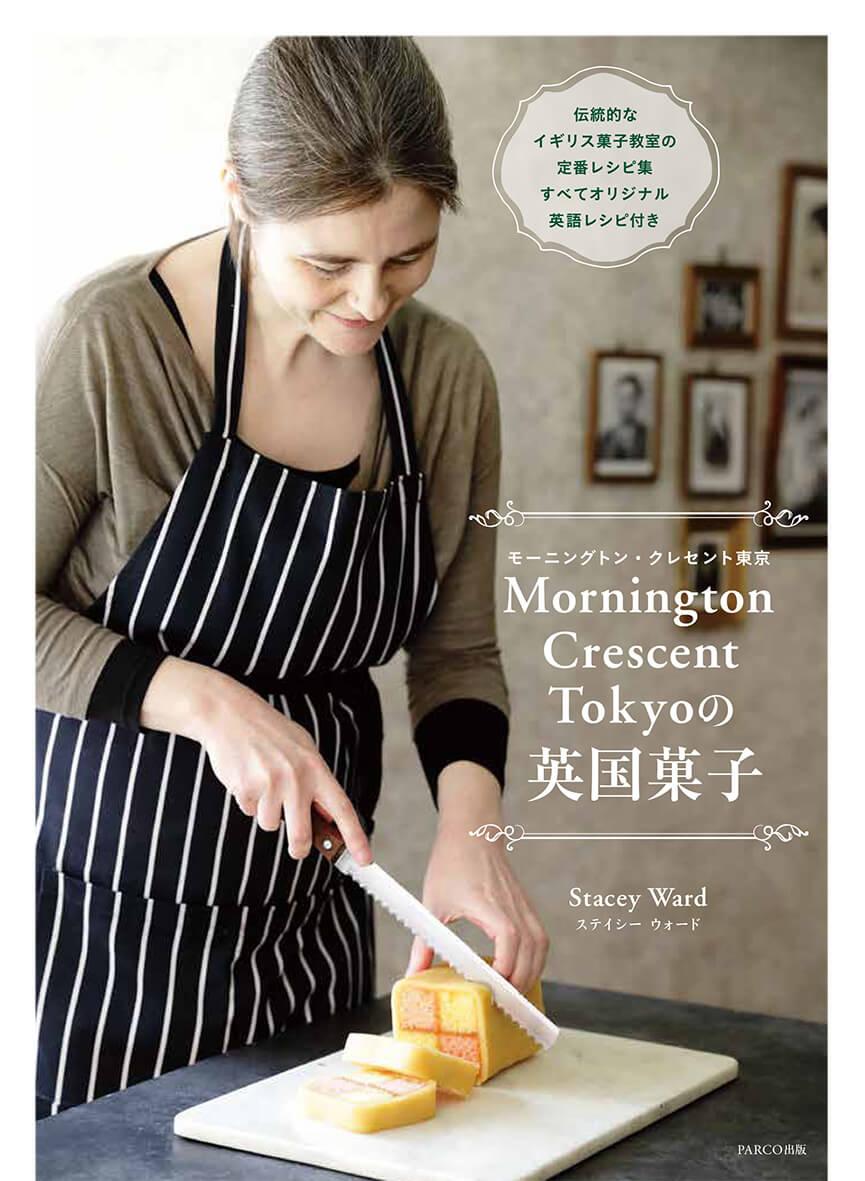 『モーニングトン・クレセント東京の英国菓子』の書影