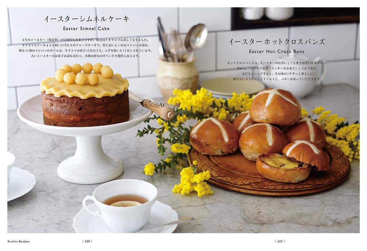 『モーニングトン・クレセント東京の英国菓子』の中面