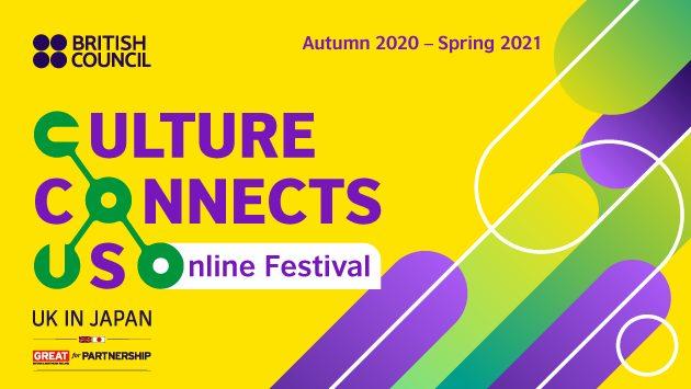 「#CultureConnectsUs」ロゴ画像