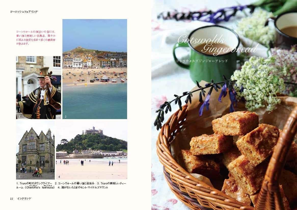 『ジンジャーブレッド 英国伝統のレシピとヒストリー』中面