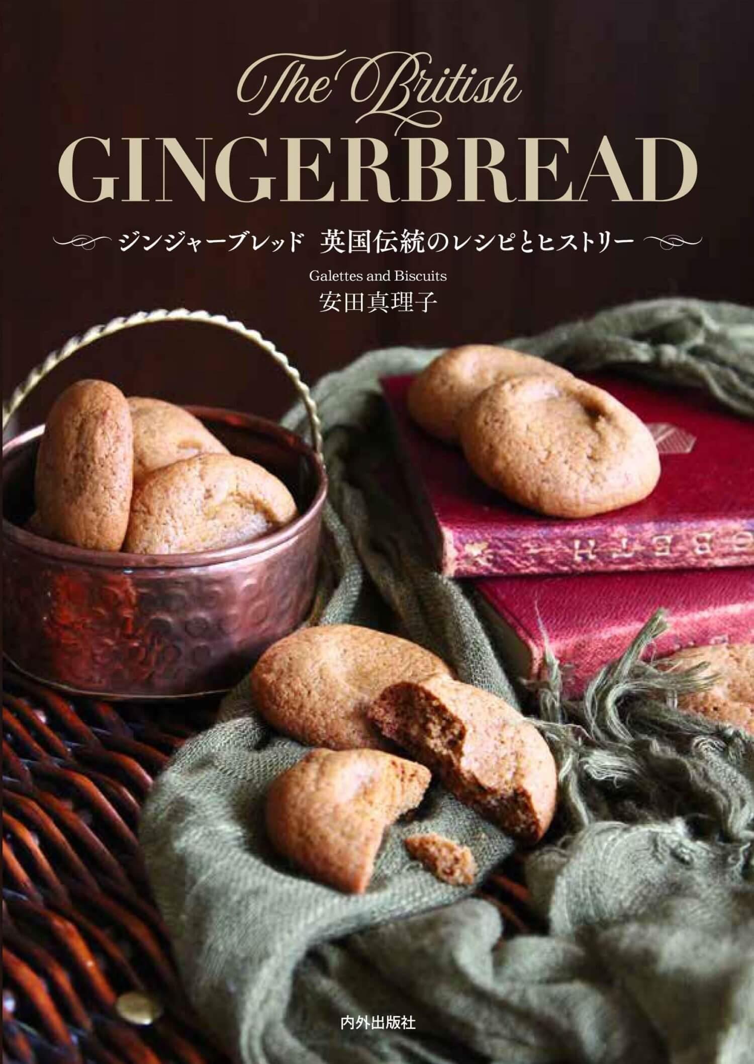 『ジンジャーブレッド 英国伝統のレシピとヒストリー』書影