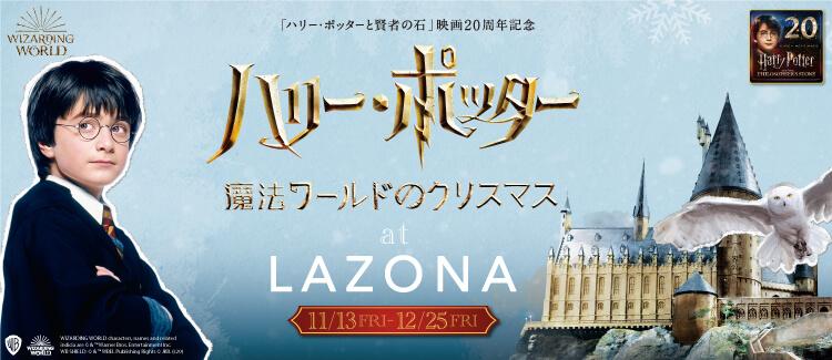 『ハリー・ポッター 魔法ワールドのクリスマス at LAZONA』メイン画像