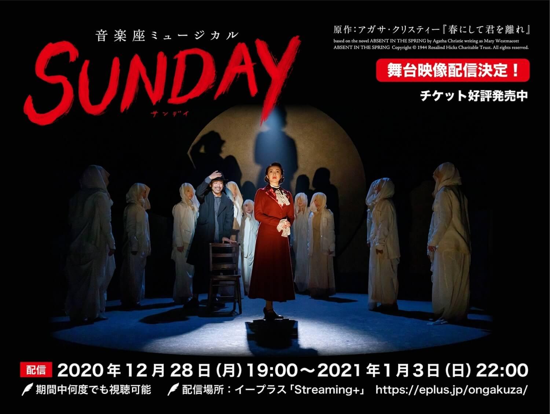 音楽座ミュージカル「SUNDAY(サンデイ)」メイン画像