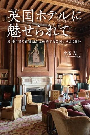 『英国ホテルに魅せられて』書影