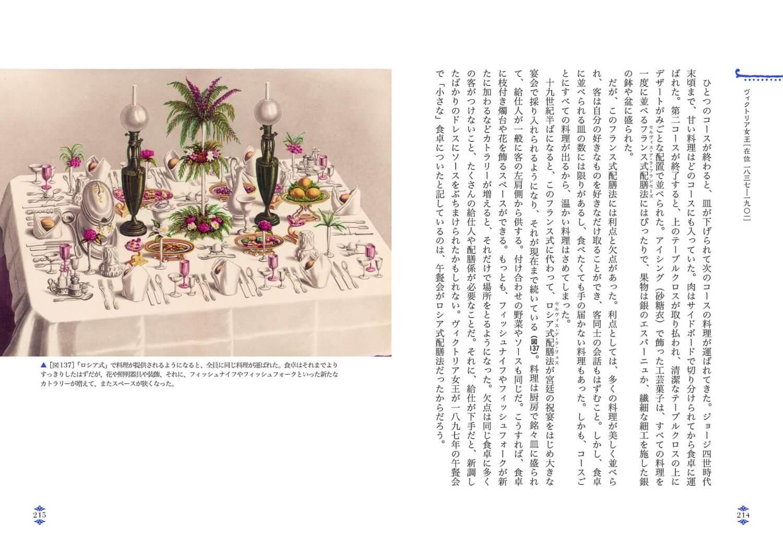 『図説 英国王室の食卓史』中面