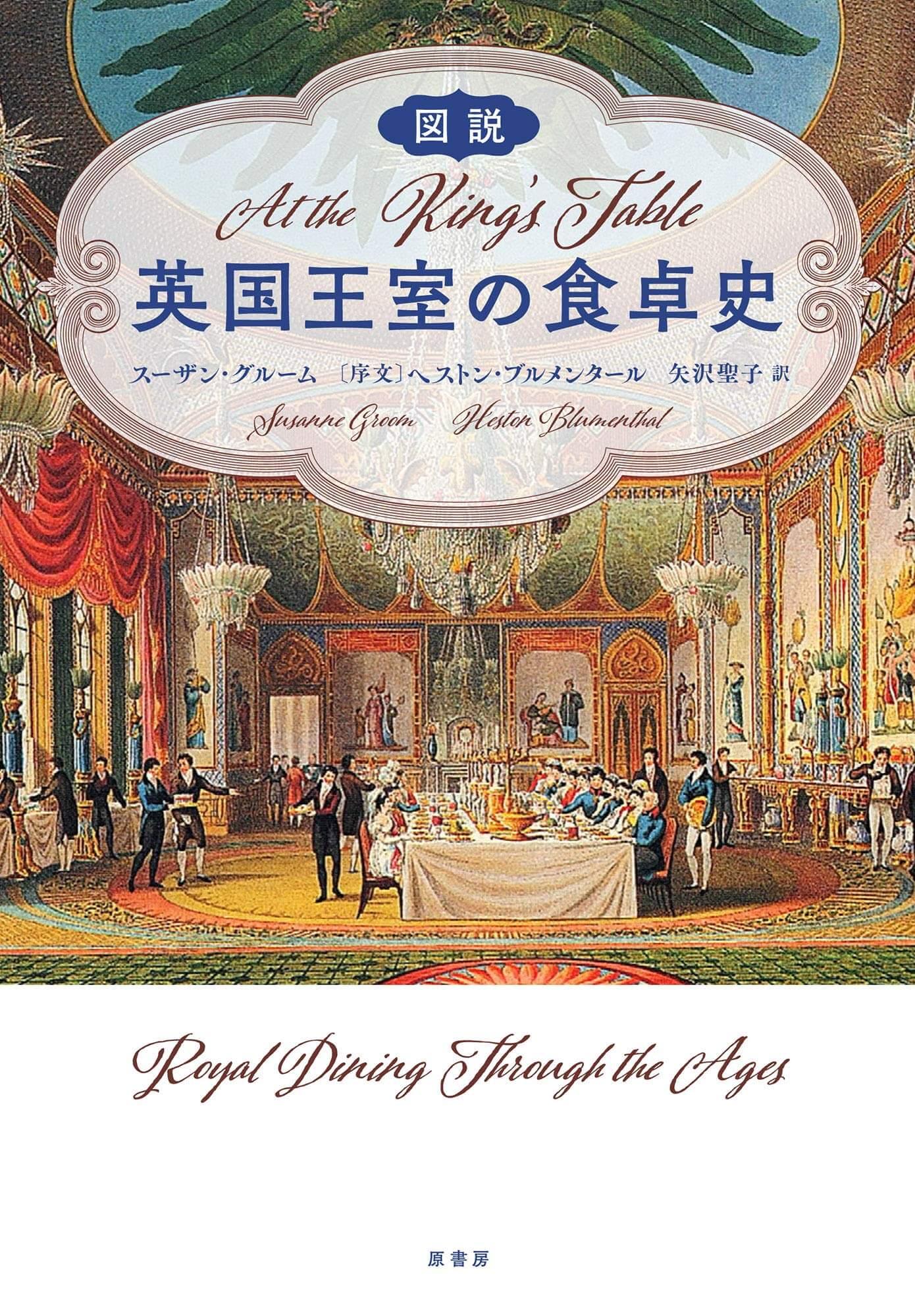 『図説 英国王室の食卓史』表紙