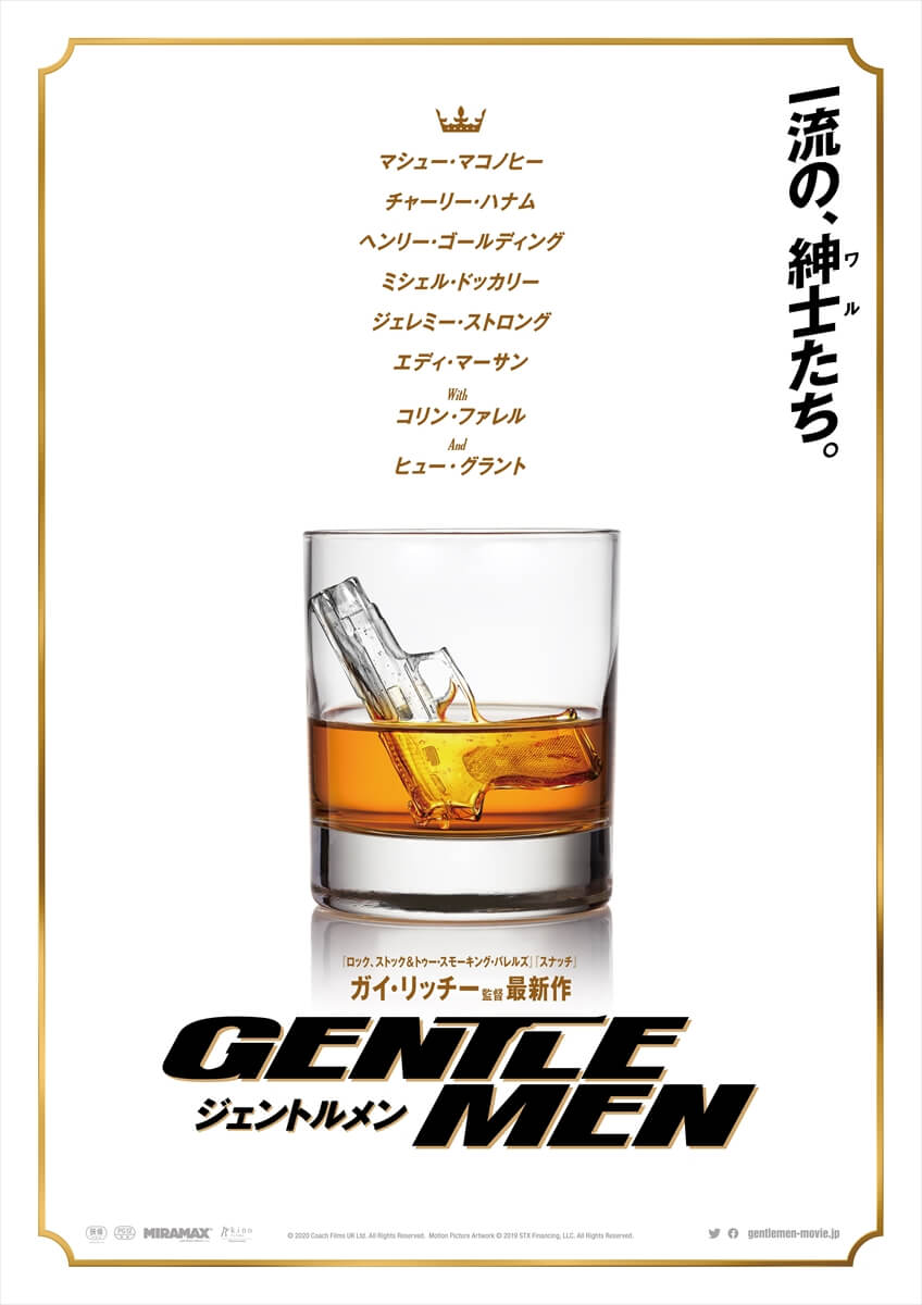 『ジェントルメン』ポスター