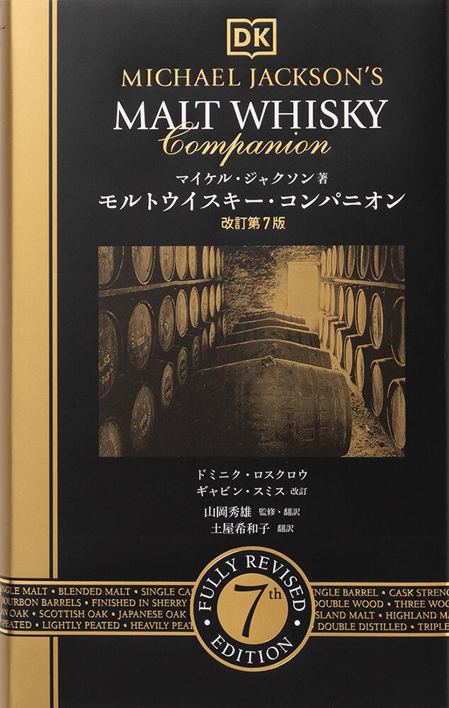 モルトウイスキー・コンパニオン 改訂第7版』書影