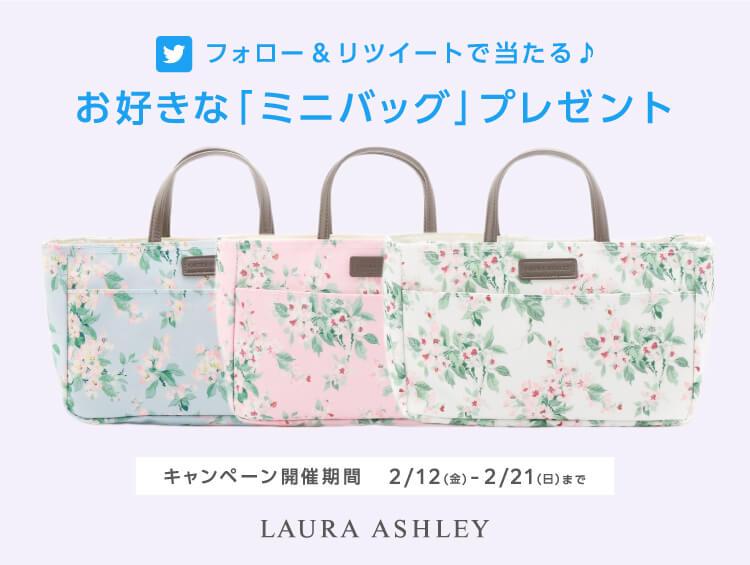 「LAURA ASHLEY(ローラ アシュレイ)」 Instagram & Twitterプレゼントキャンペーン