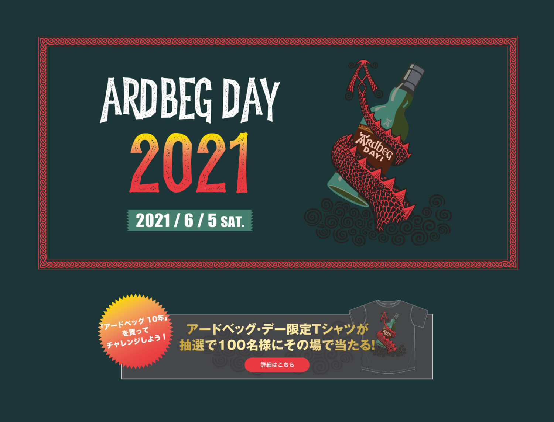 アードベッグ・デー 2021
