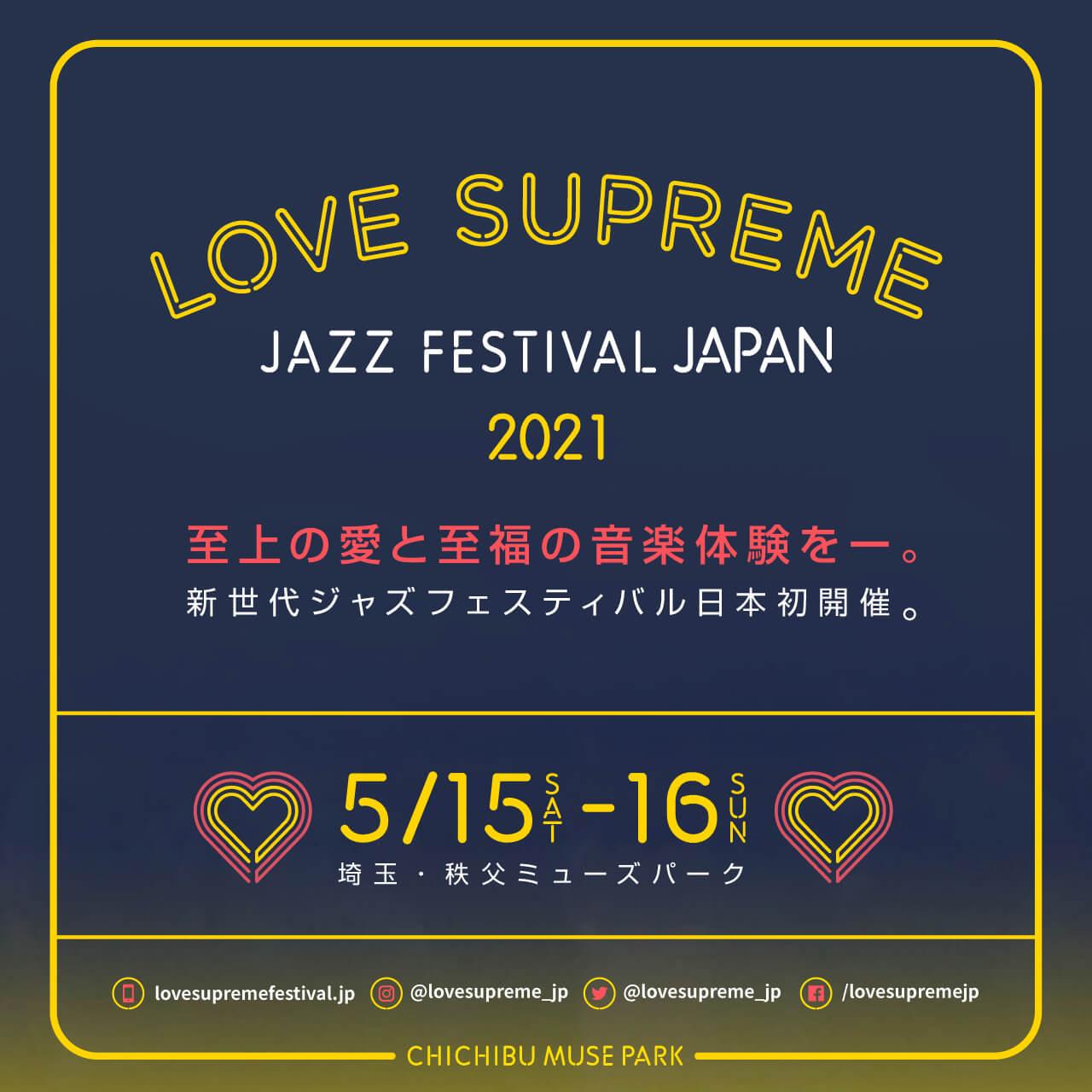 LOVE SUPREME JAZZ FESTIVAL JAPAN 2021