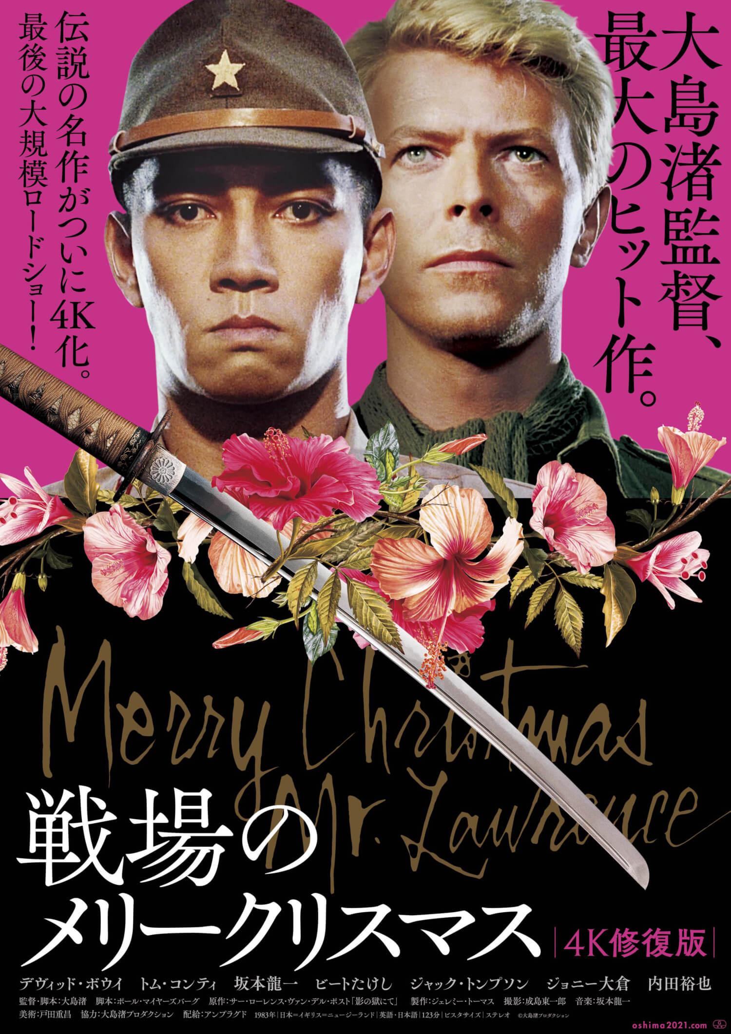 『戦場のメリークリスマス 4K修復版』ポスター
