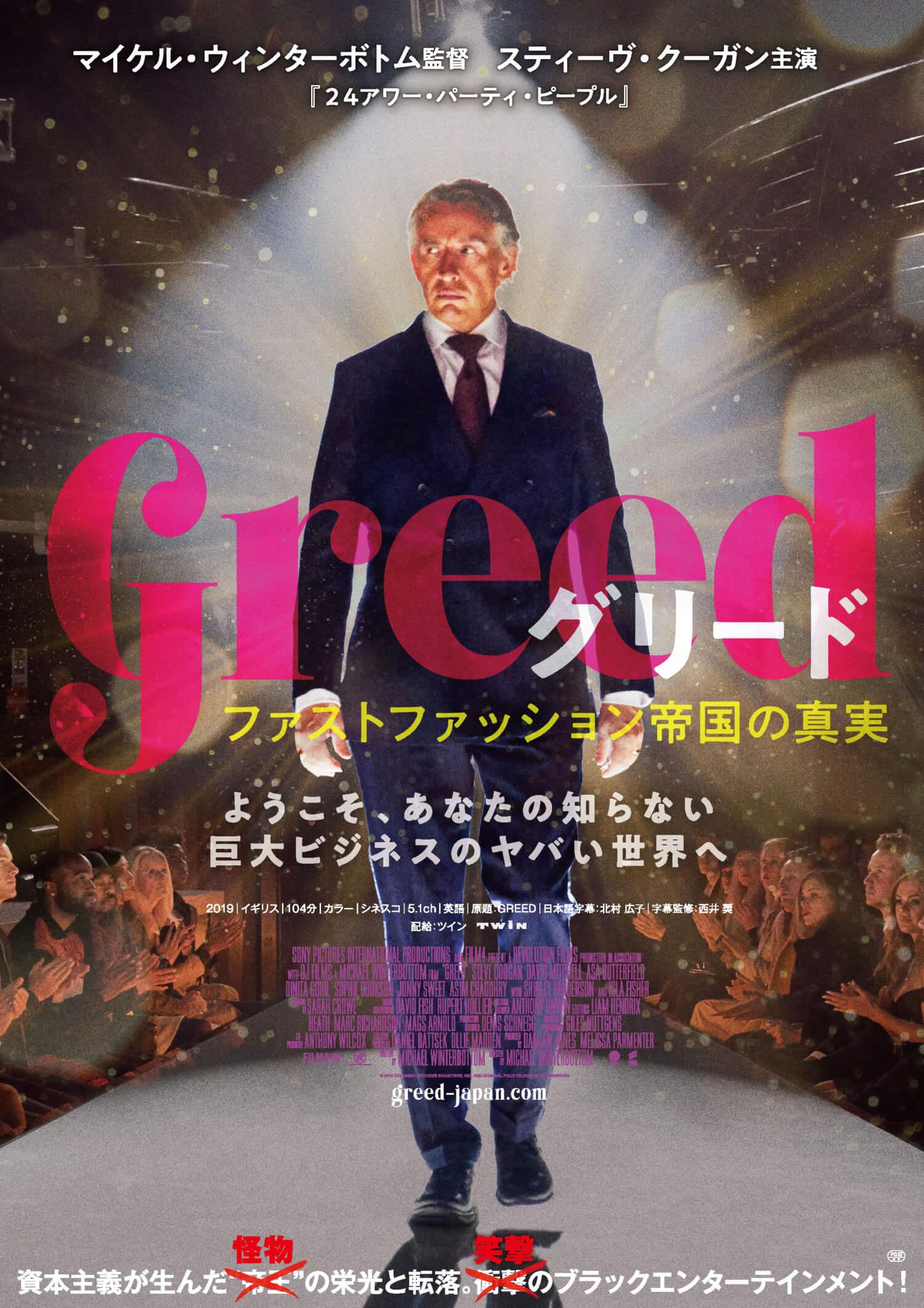映画『グリード ファストファッション帝国の真実』ポスター