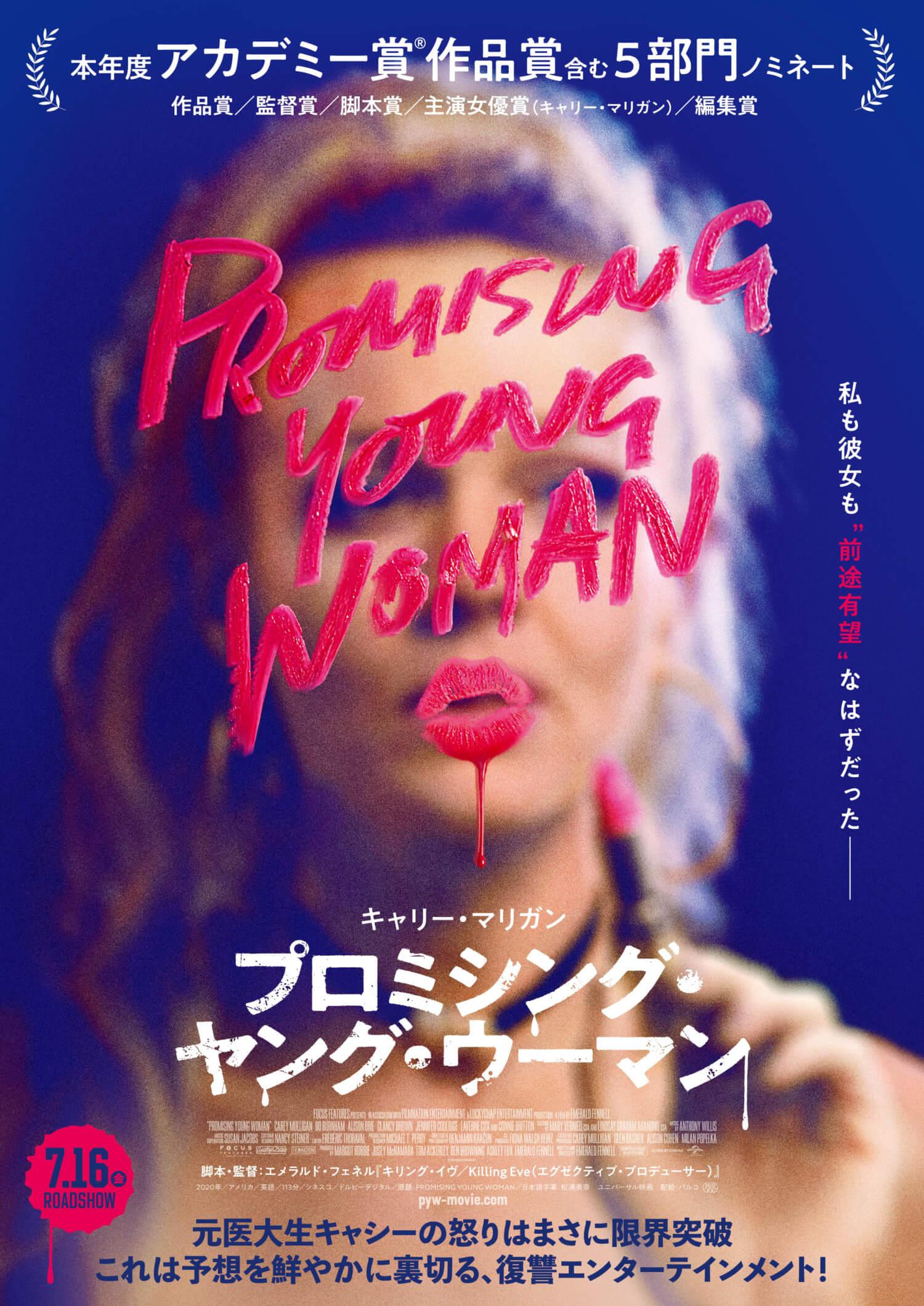 映画「プロミシング・ヤング・ウーマン」ポスター