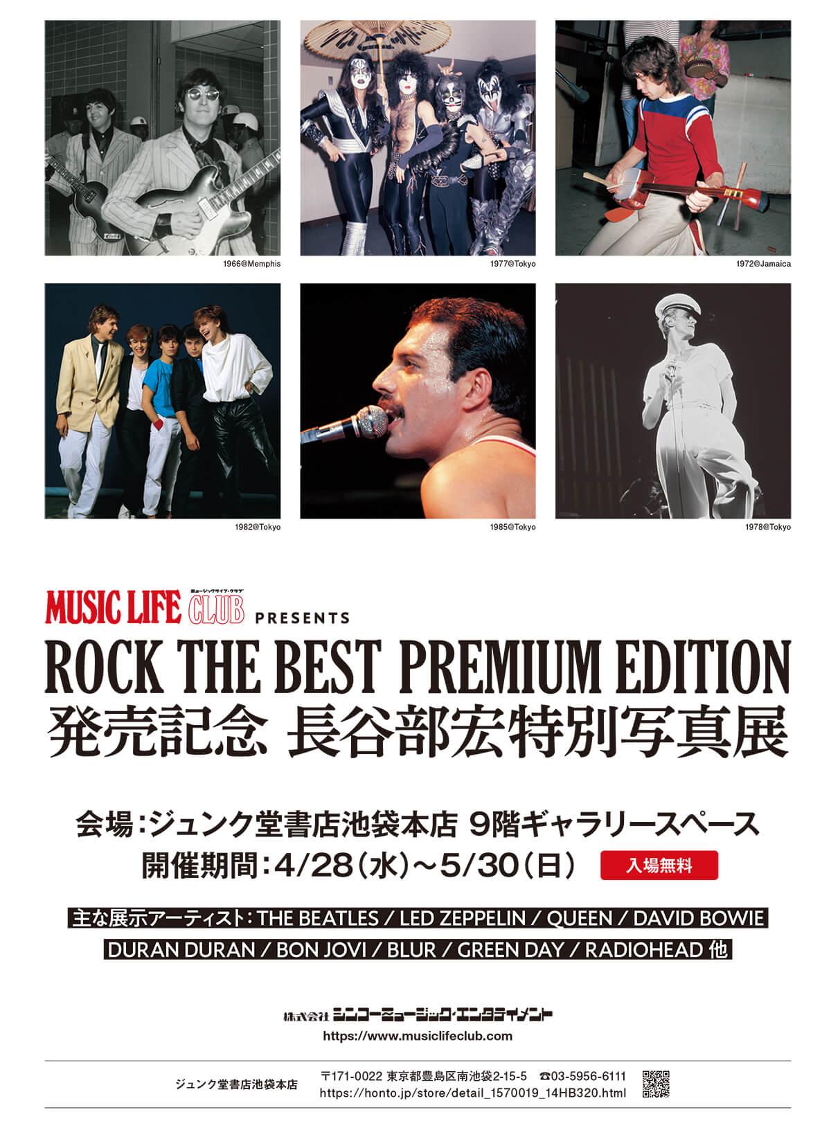 「ROCK THE BEST PREMIUM EDITION 発売記念 長谷部宏特別写真展」ハガキ