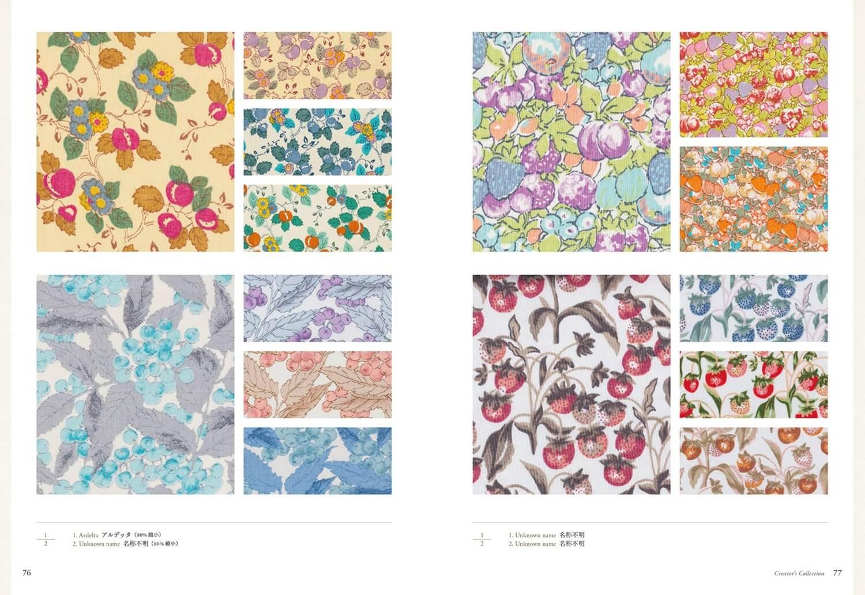 英国のヴィンテージ・ファブリック-コレクターズ・リバティプリント 花・実・葉柄468種 中面
