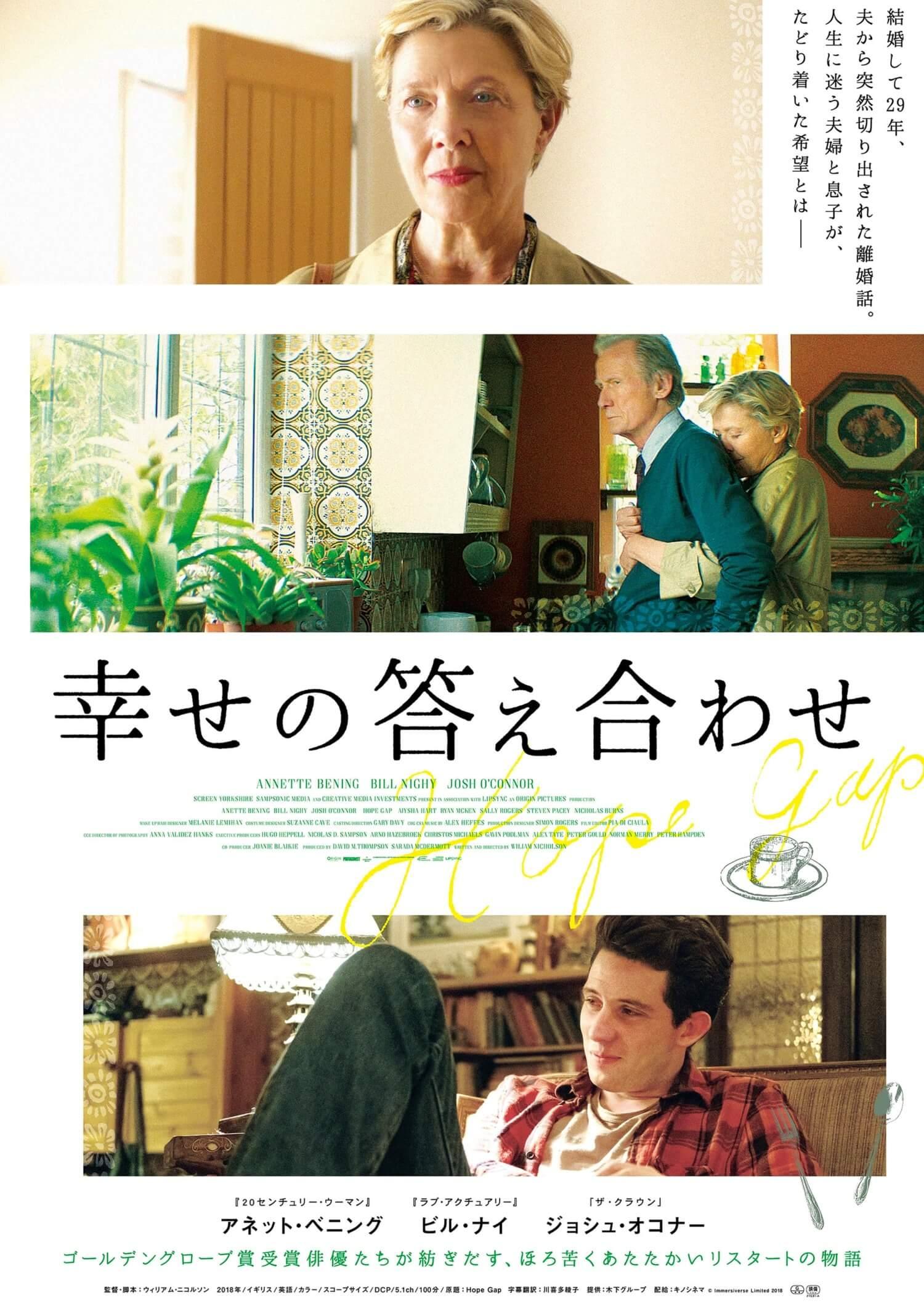 映画『幸せの答え合わせ』ポスター