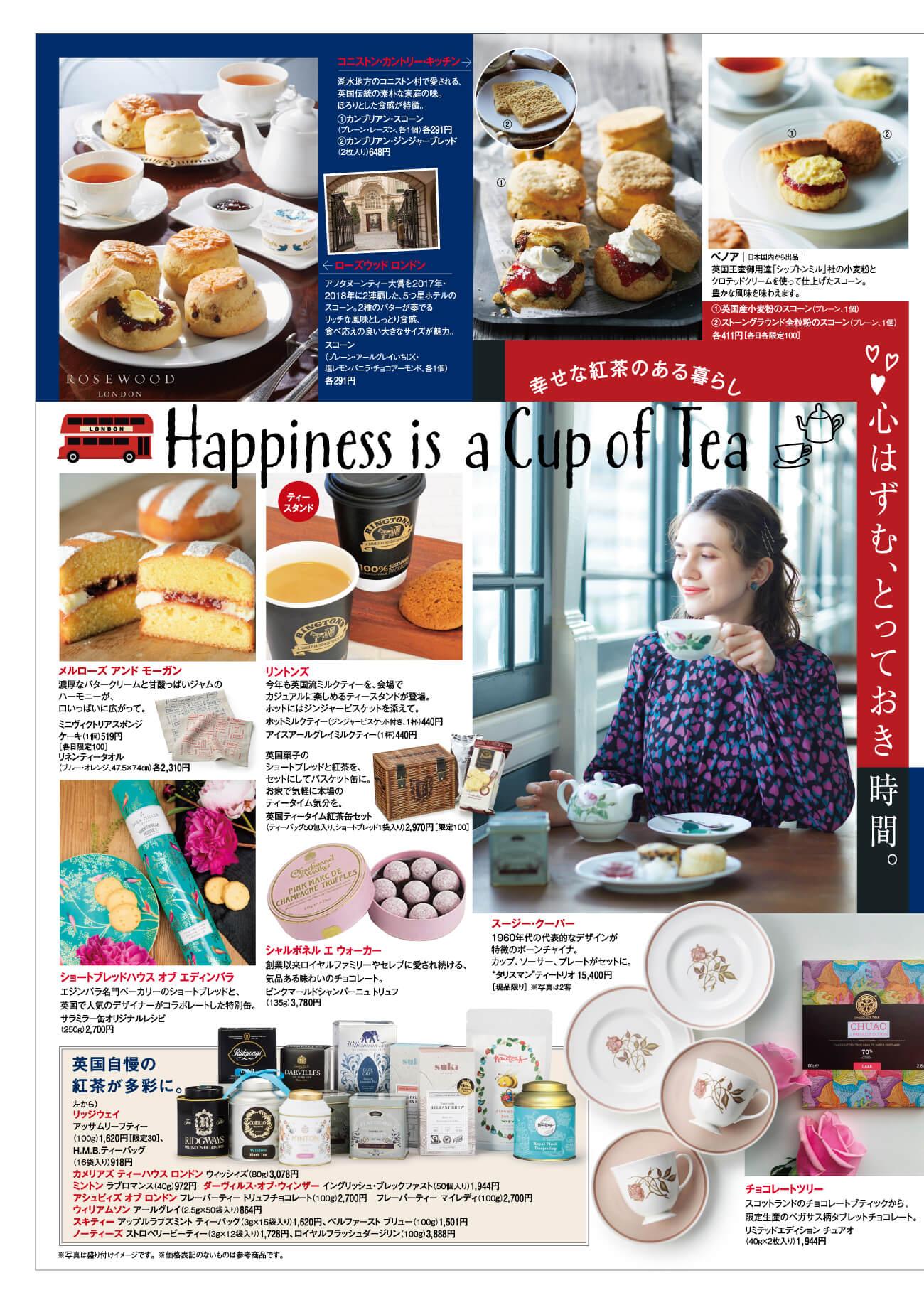 神戸阪急「英国フェア2021」チラシ