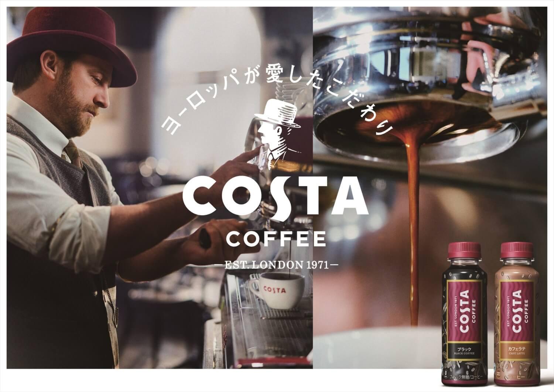 「コスタ ブラック」 「コスタ カフェラテ」イメージ画像
