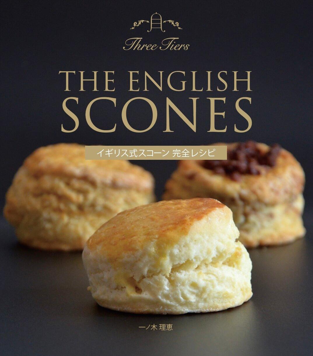 『イギリス式スコーン 完全レシピ』表紙