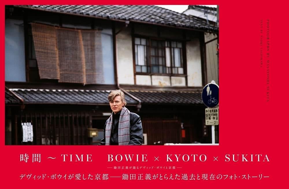 写真集『時間〜TIME BOWIE×KYOTO×SUKITA - 鋤田正義が撮るデヴィッド・ボウイと京都 -』