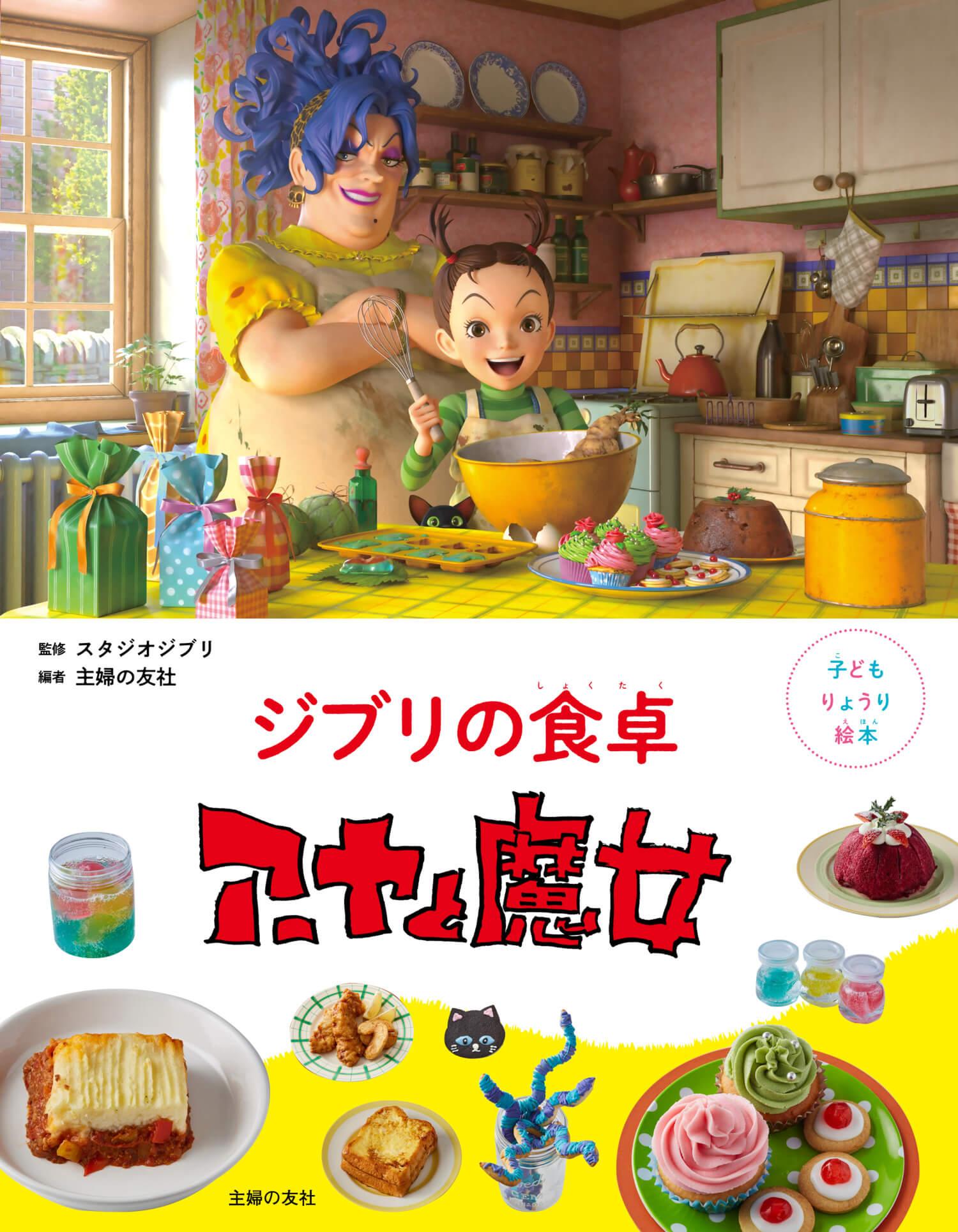 『子どもりょうり絵本 ジブリの食卓 アーヤと魔女』表紙