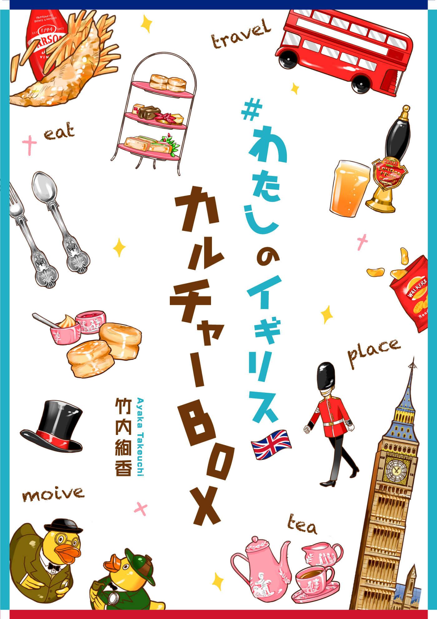 #わたしのイギリス カルチャーBOX表紙