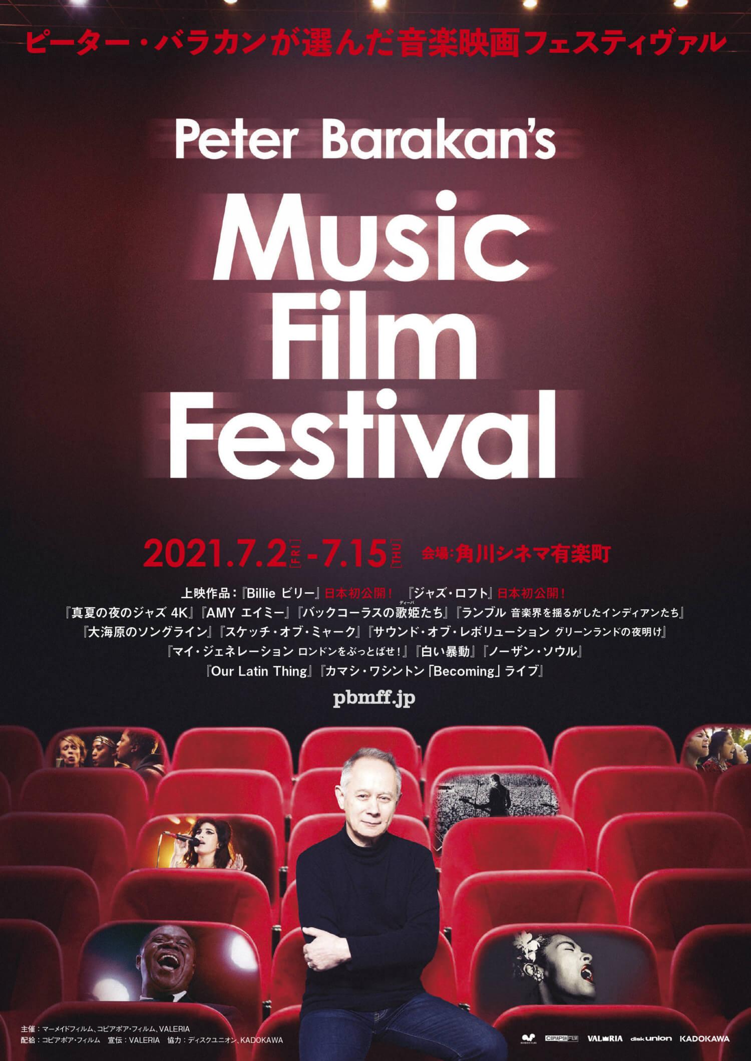 Peter Barakan's Music Film Festivalイメージ画像