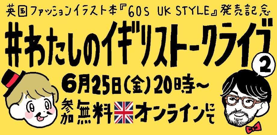 竹内絢香 #わたしのイギリス トークライブ vol.2〜THE PLAYHOUSE井上さんと語る『英国ファッション』〜イメージ画像