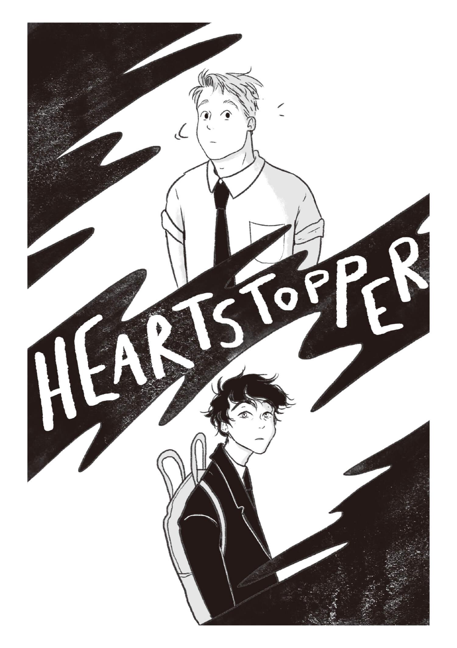 『HEARTSTOPPER ハートストッパー』中面