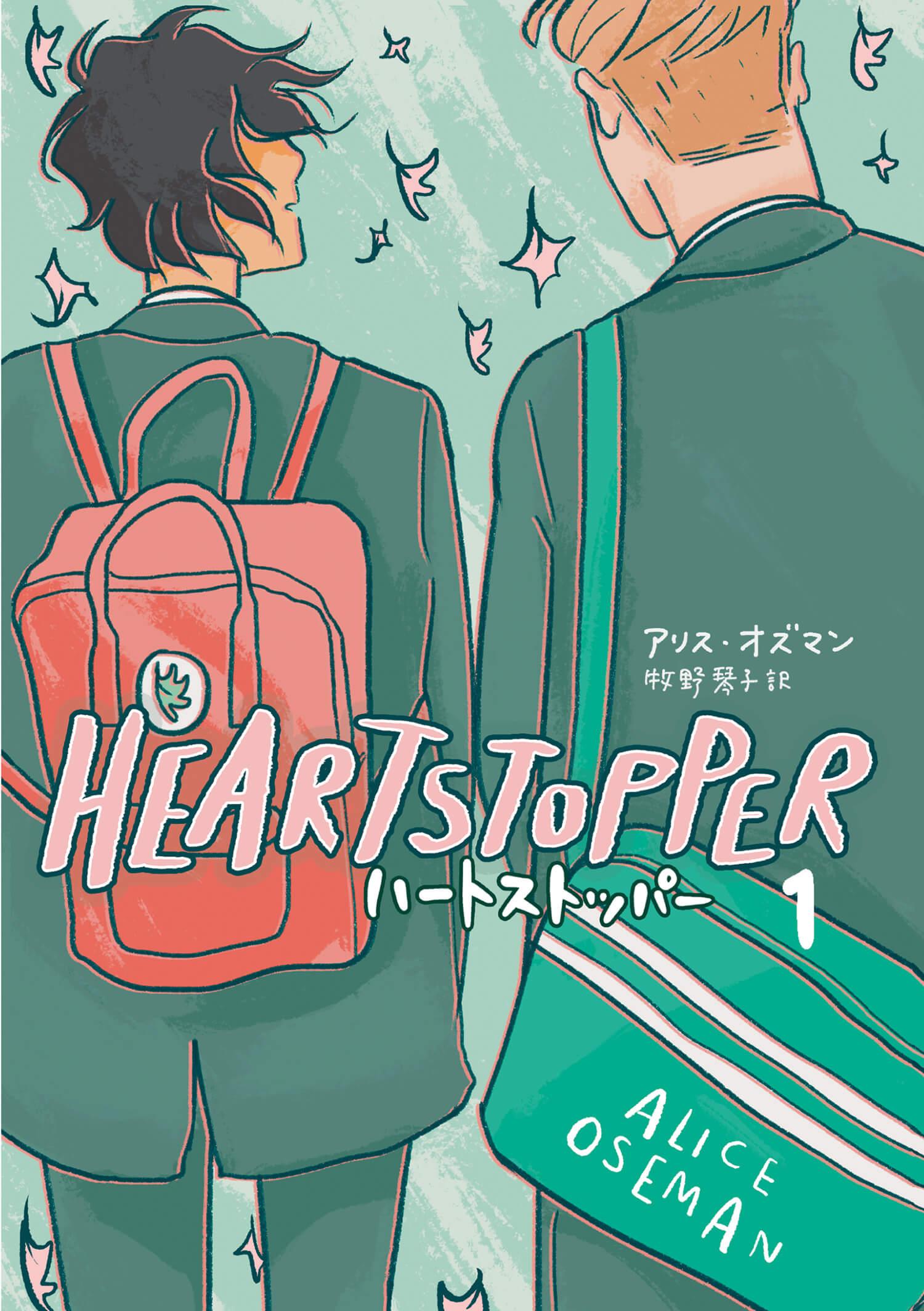 『HEARTSTOPPER ハートストッパー』表紙