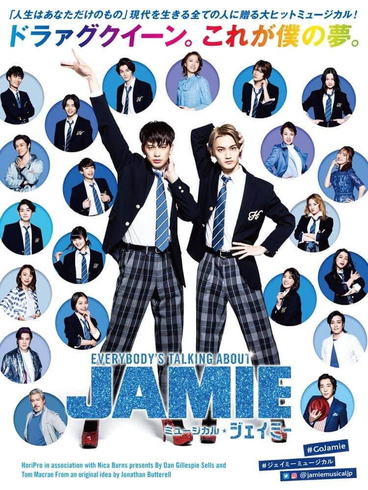 『ジェイミー』ポスター