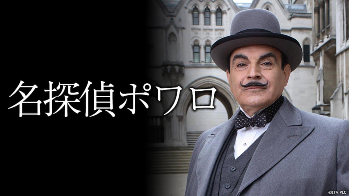「名探偵ポワロ」全70話コンプリート放送 場面写真