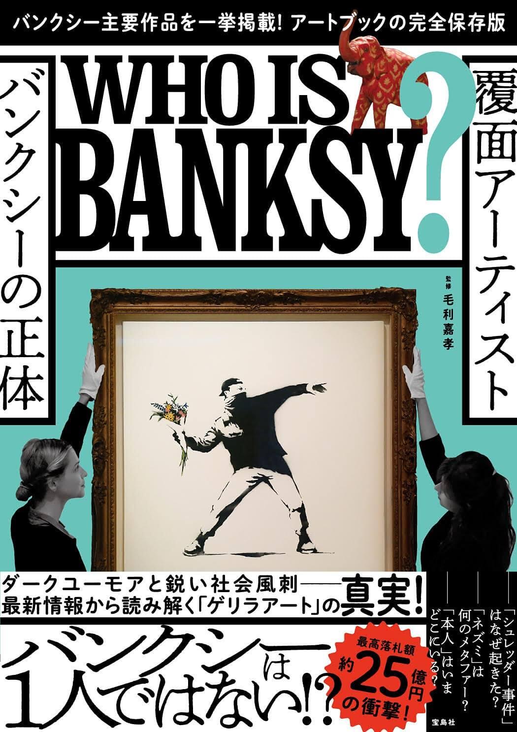 『覆面アーティスト バンクシーの正体』表紙
