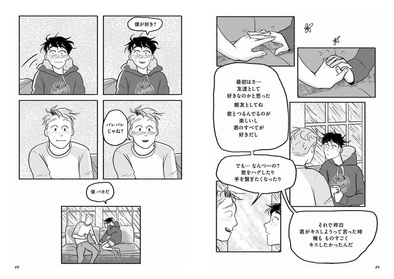 『HEARTSTOPPER ハートストッパー2』中面