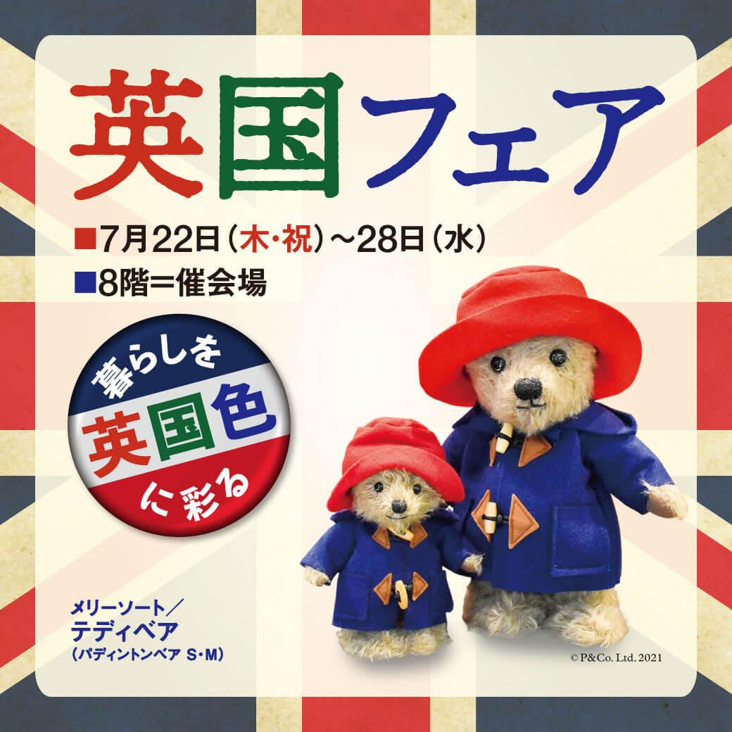 【そごう横浜店】英国フェア メインヴィジュアル