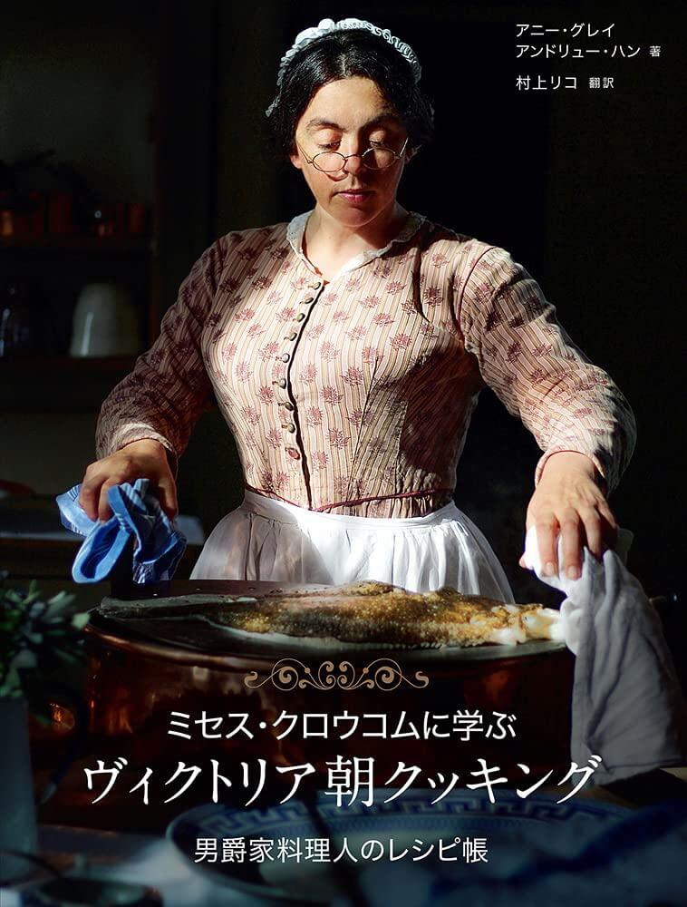 『ミセス・クロウコムに学ぶ ヴィクトリア朝クッキング  男爵家料理人のレシピ帳』書影