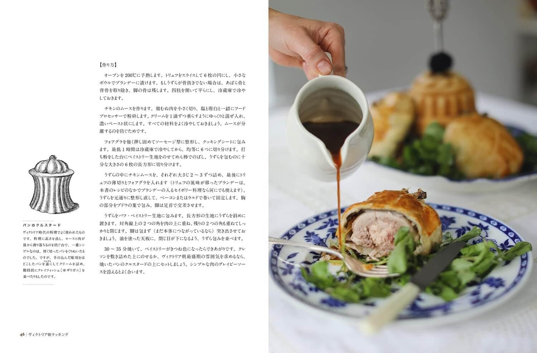 『ミセス・クロウコムに学ぶ ヴィクトリア朝クッキング  男爵家料理人のレシピ帳』中面
