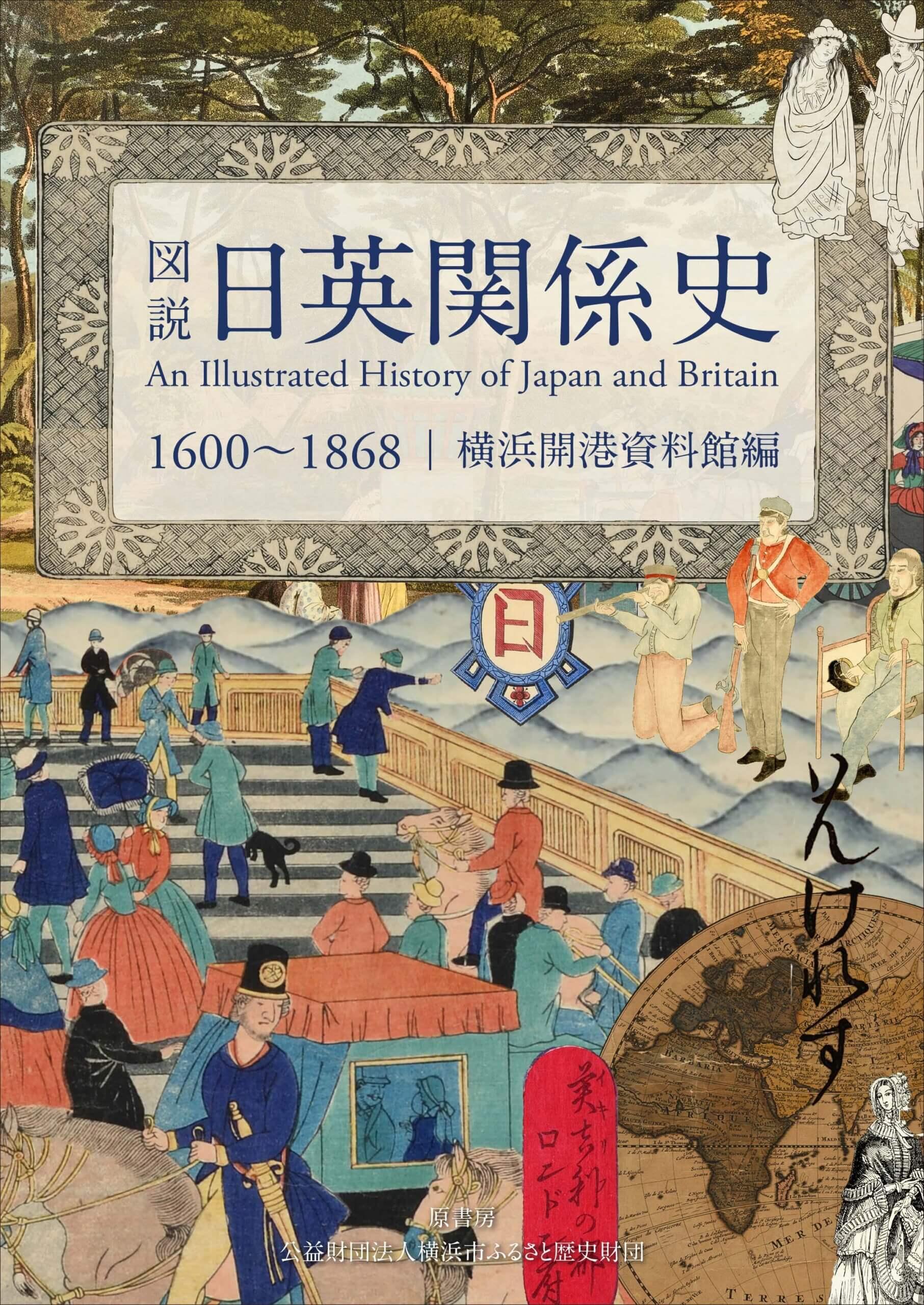 図説 日英関係史 1600~1868