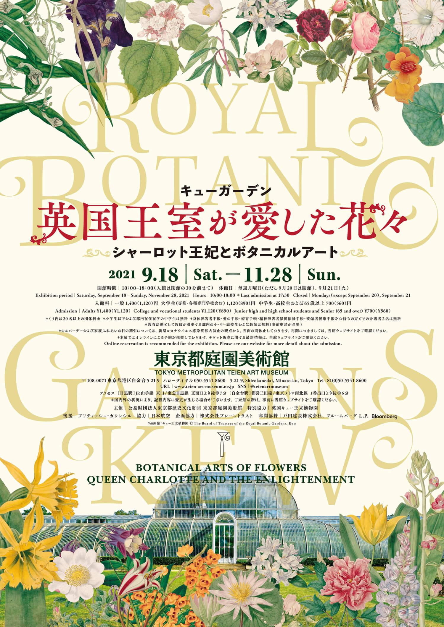「キューガーデン 英国王室が愛した花々 シャーロット王妃とボタニカルアート」展ポスター