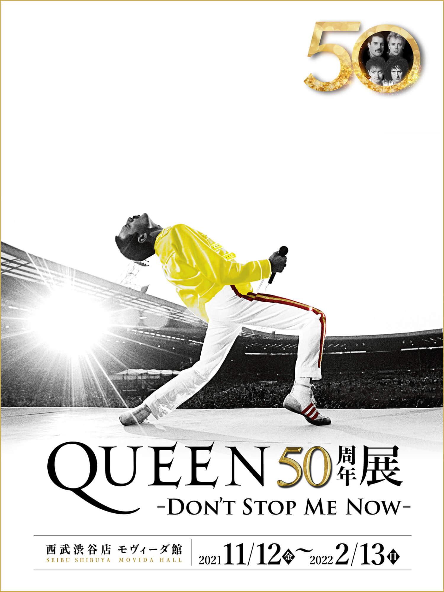 『QUEEN50周年展 -DON'T STOP ME NOW-』メイン画像