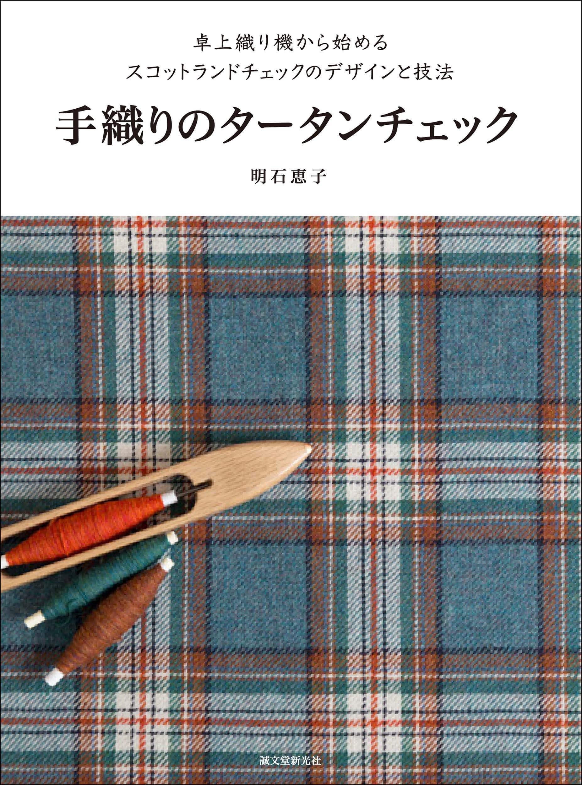 『手織りのタータンチェック』書影