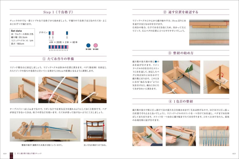 『手織りのタータンチェック』中面