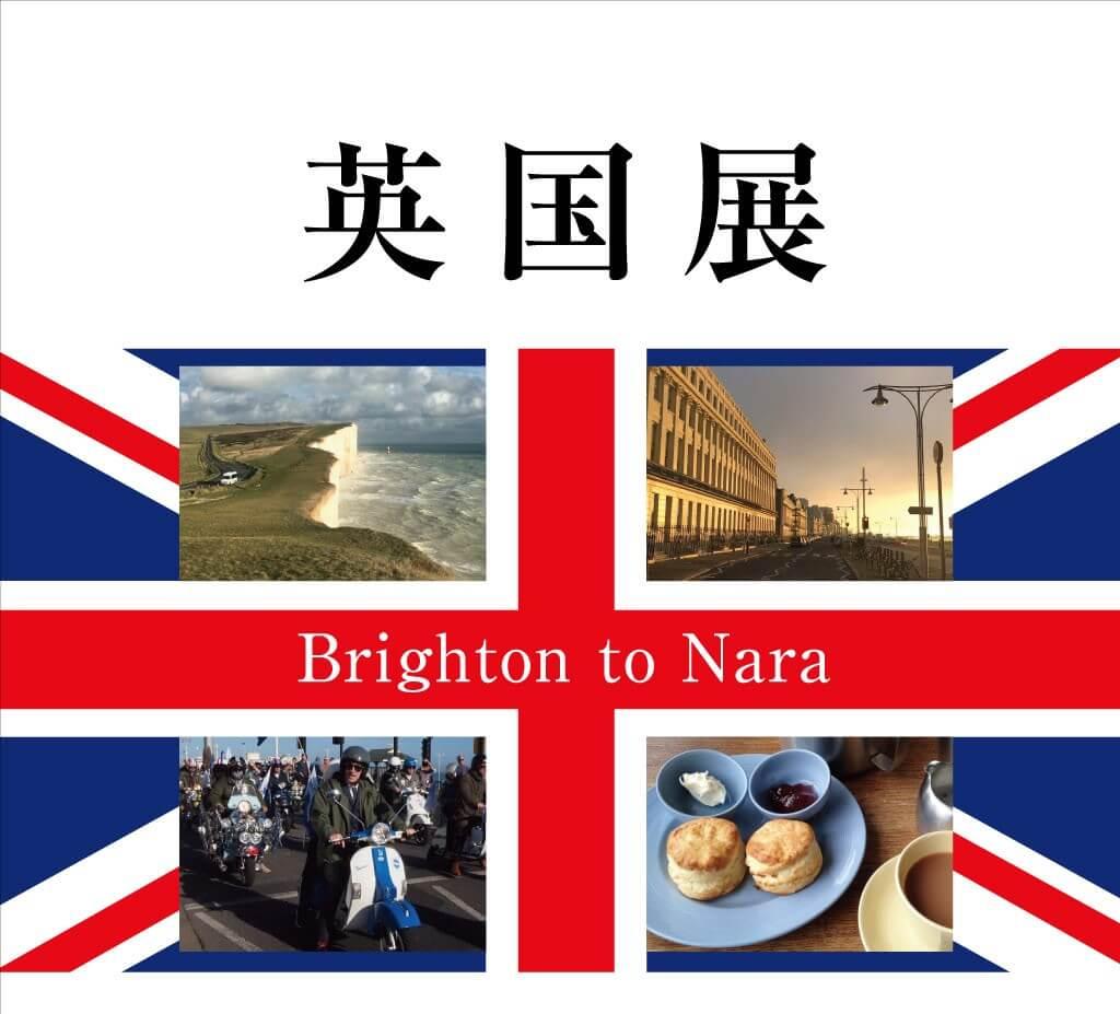 英国展 Brighton to Nara