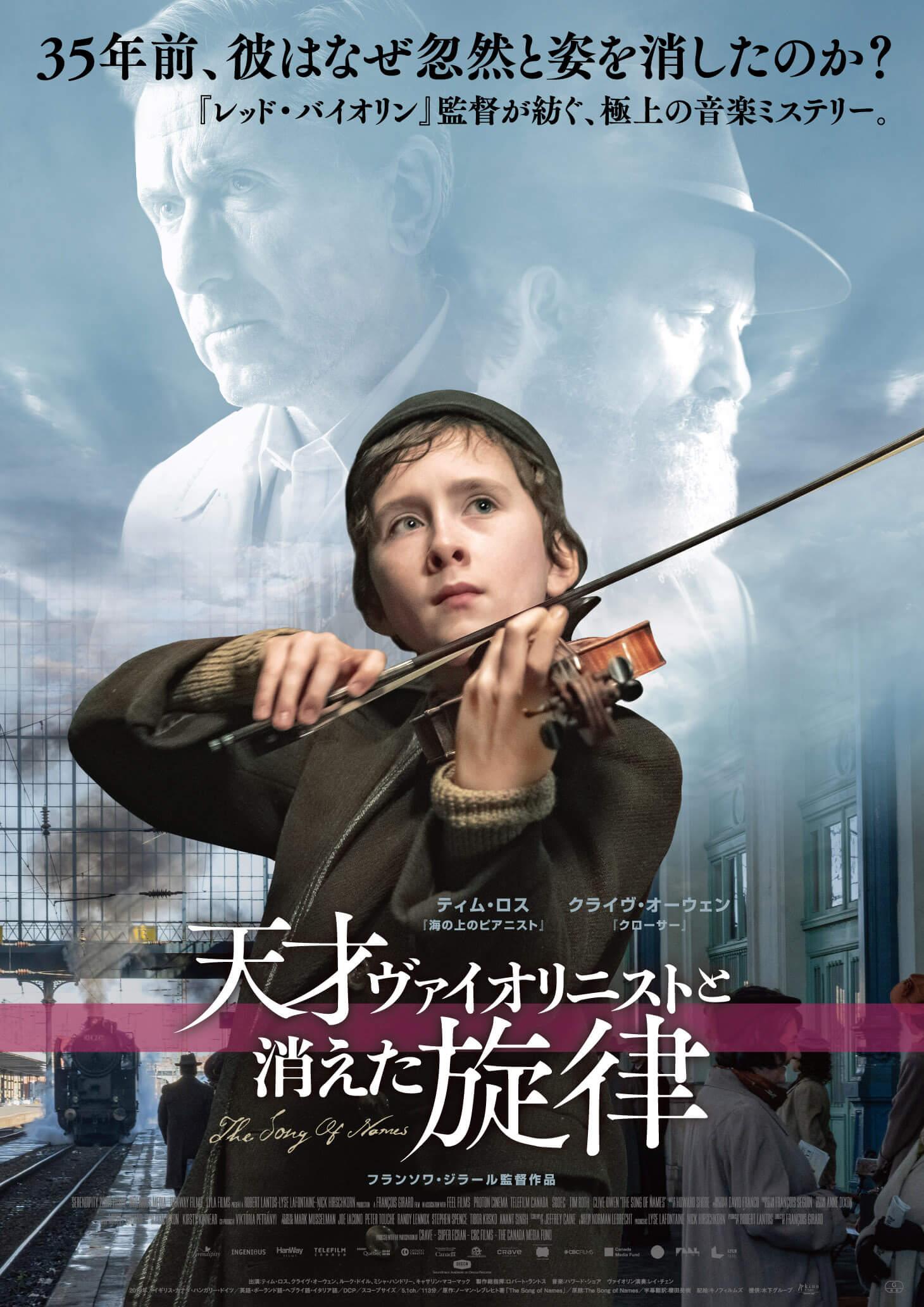 『天才ヴァイオリニストと消えた旋律』ポスター