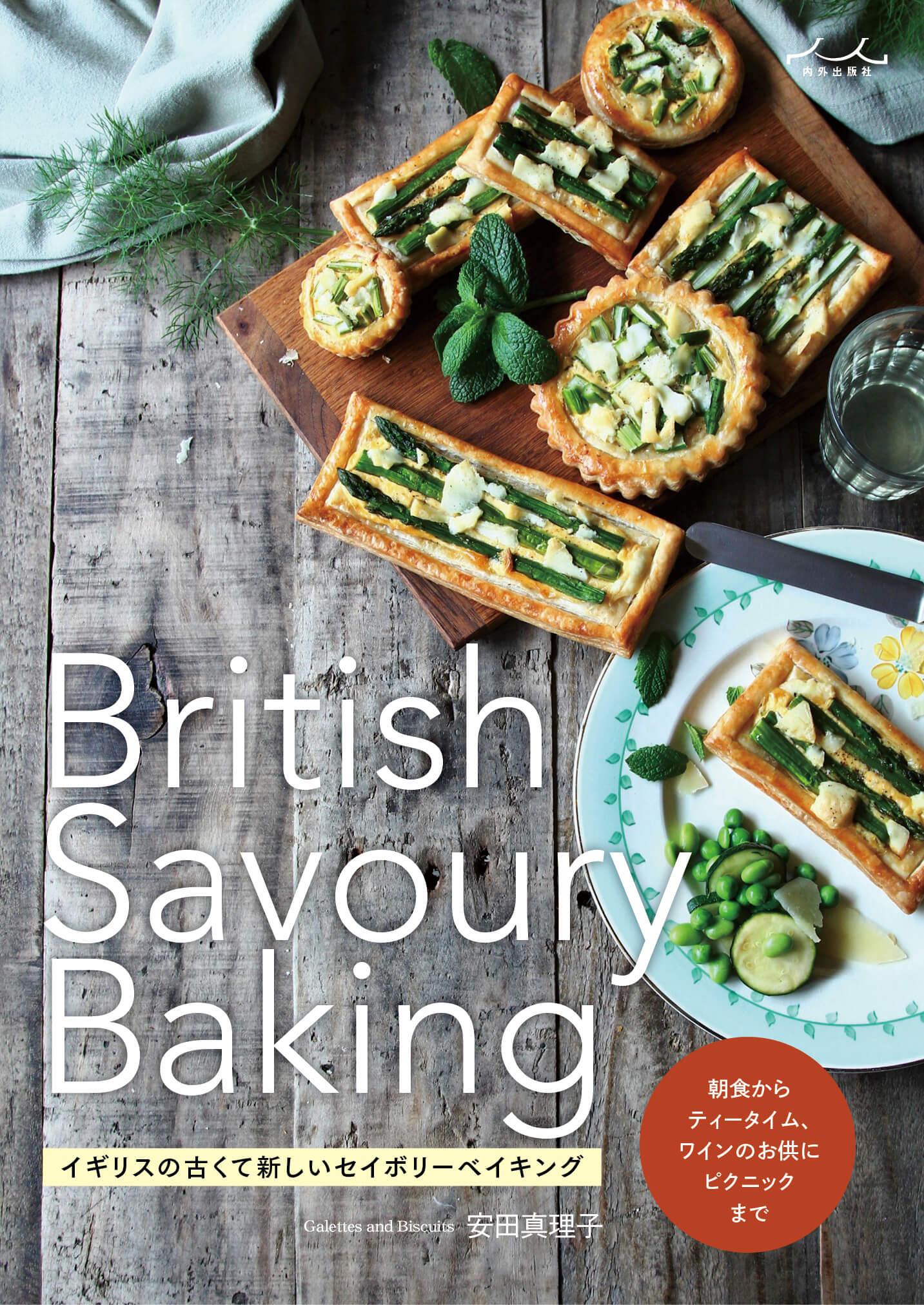 British Savoury Baking イギリスの古くて新しいセイボリーベイキング書影