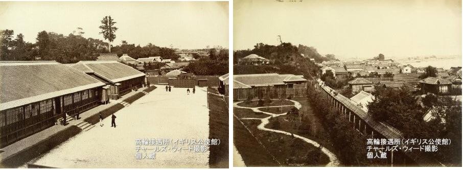 イギリス公使館の古写真